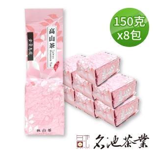 【名池茶業】輕盈奶香阿里山金萱烏龍茶葉(150gx8 附提袋x1)