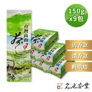 【名池茶業】阿里山國際禮品手採烏龍茶(150gx10件組-附贈提袋X2)