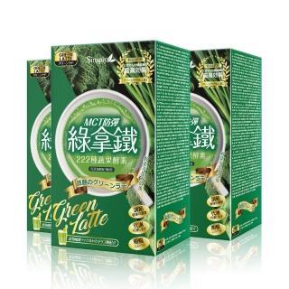 【Simply 新普利】MCT防彈綠拿鐵酵素8包(x3盒)