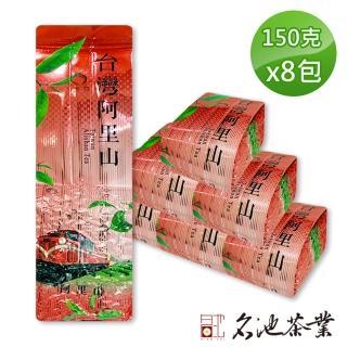 【名池茶業】阿里山奮起湖好韻手採烏龍茶(150gx8件組-附贈提袋X2)