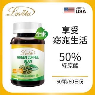 【Lovita 愛維他】高單位綠咖啡400mg素食膠囊(60顆)