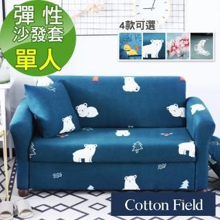 【棉花田】歐菲印花單人彈性沙發套(4款可選-快速到貨)