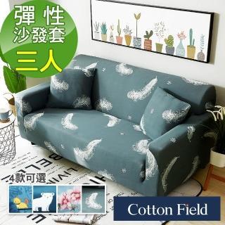 【棉花田】歐菲印花三人彈性沙發套(4款可選-快速到貨)