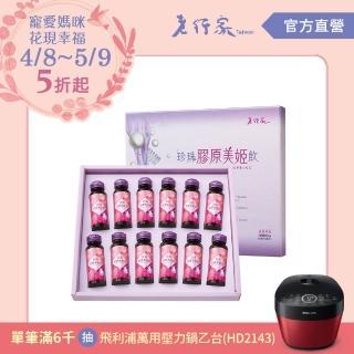 【老行家】珍珠膠原美姬飲禮盒(12瓶裝)