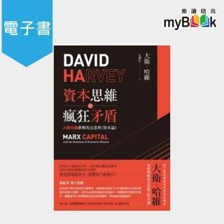 【myBook】資本思維的瘋狂矛盾:大衛哈維新解馬克思與《資本論》(電子書)