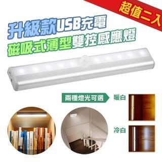 磁吸式智慧薄型雙感應燈-10燈充電升級版(2入)