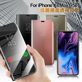 【AISURE】iPhone Xs Max 6.5吋 炫麗鏡面透視皮套