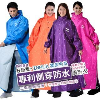 【JUMP 將門】絕佳防水x 專利側穿套頭連身型風雨衣(簡約素色)