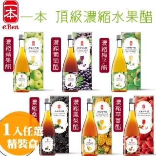 【E-BEN 一本】健康高濃縮水果醋-500ml(純淨釀造技術/六種精選口味)