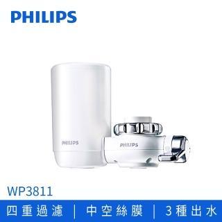 【Philips 飛利浦】日本原裝 超濾龍頭型淨水器(WP3811)