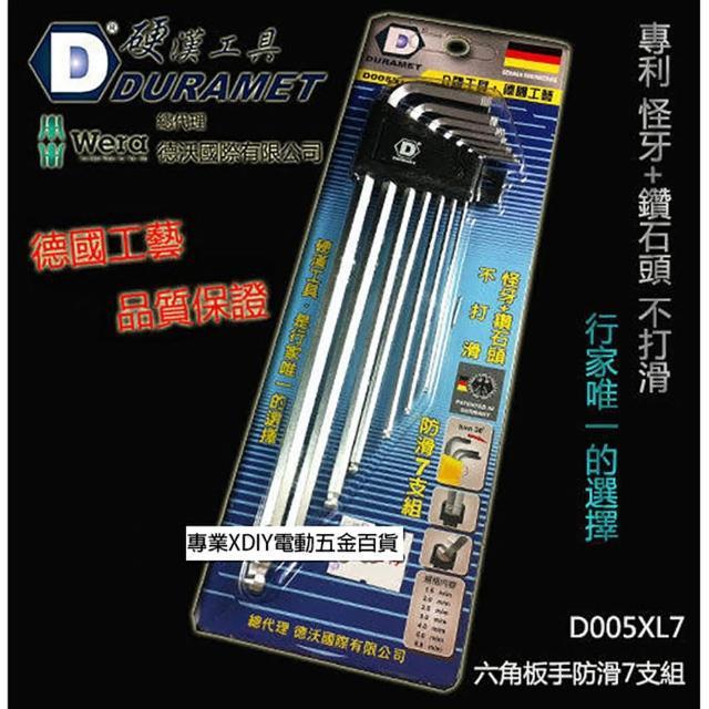 【硬漢工具 DURAMET】德國頂級工藝 怪牙+鑽石頭 專利 六角板手防滑7支組 D005XL7