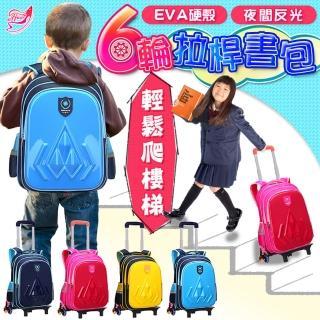 【Effect】兩用EVA硬殼兒童六輪手拉桿書包(4色)