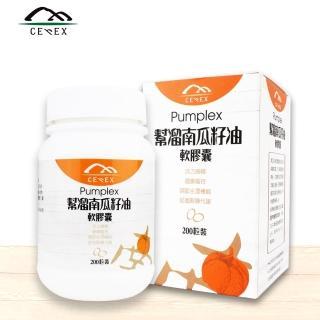 【Cerex璽萊氏】Pumplex幫溜南瓜籽油軟膠囊(200粒)