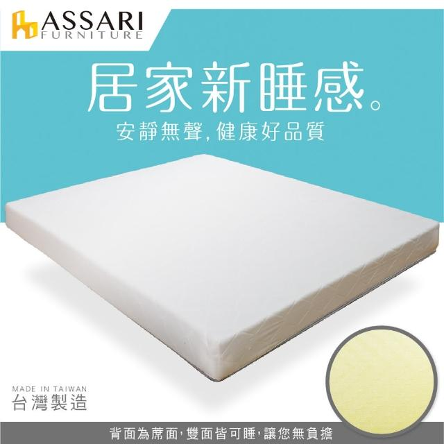 【ASSARI】日式高彈力冬夏兩用彈簧床墊(雙人5尺)/