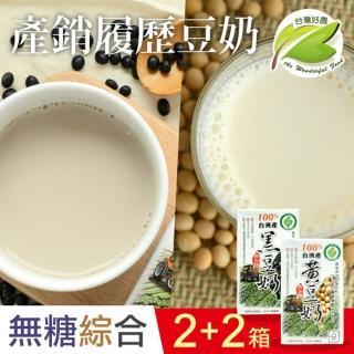 【台灣好農】100%台灣產產銷履歷綜合黃豆奶+黑豆奶_無糖_4箱組(豆奶、豆漿)/