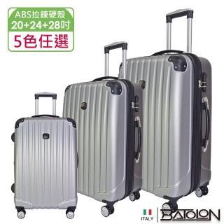 【Batolon 寶龍】20+24+28吋  典雅雙色TSA鎖加大ABS硬殼箱/行李箱(5色任選)