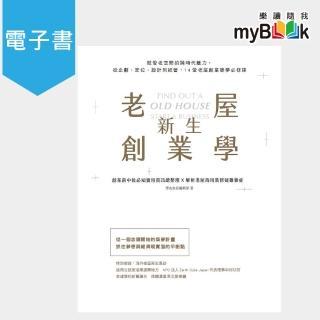 【myBook】老屋新生創業學:就愛老空間的跨時代魅力,從企劃、定位、設計到經營,14堂老屋創(電子書)
