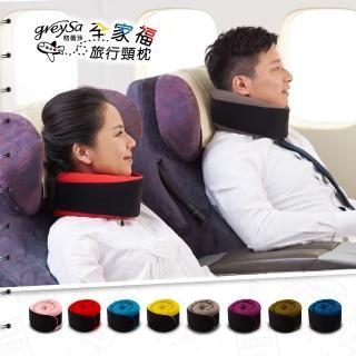 【GreySa 格蕾莎】全家福旅行頸枕(大)(護頸枕│飛機枕│旅行枕│U型枕)