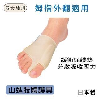 【感恩使者】腳指間緩衝墊片*1塊 拇指外翻適用護套 H0200(山進肢體護具 護套- 日本製)