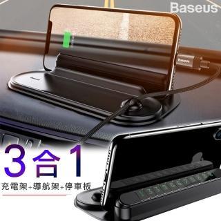 【BASEUS】倍思 矽膠號碼牌 地平面支架 -2色任挑
