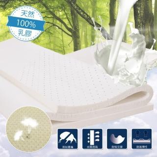 【momo雙11獨家限定款】100%活力好眠天然3cm乳膠床墊(雙人)