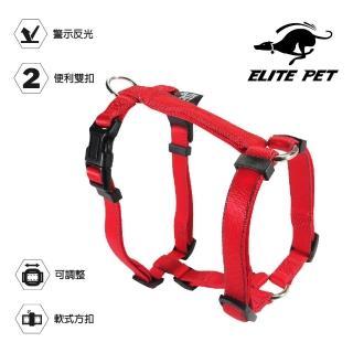 【Elite Pet】經典反光 寵物H型胸背 L號(紅/藍/黑)