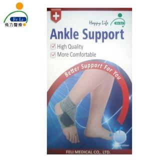 【Fe Li 飛力醫療】HA系列 全扣式竹炭踝綁帶/護踝(H17)