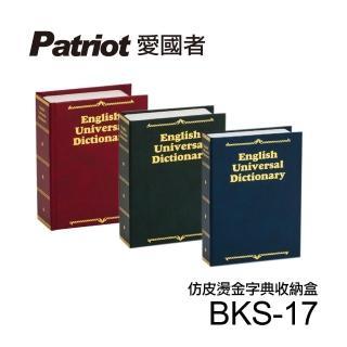 【愛國者】仿皮燙金式字典收納盒(BKS-17)