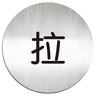 【deflect-o】鋁質圓形貼牌-拉 610210C(鋁質貼牌)