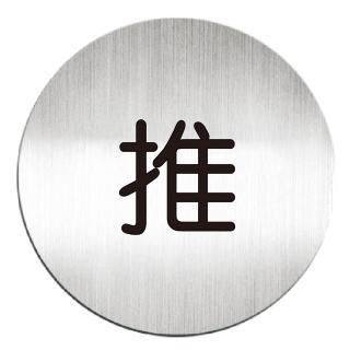 【deflect-o】鋁質圓形貼牌-推 611510C(鋁質貼牌)