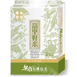 【樂米穀場】花蓮富里契作有機白米2kg/