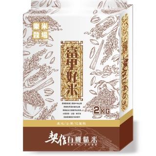 【樂米穀場】花蓮富里契作有機糙米2kg/