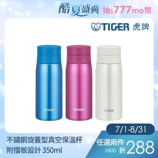 【TIGER 虎牌】350cc夢重力不鏽鋼保溫保冷杯(MCY-A035)