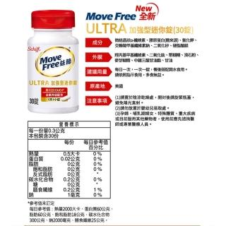 【Move Free 益節】加強型迷你錠禮盒1盒組(2瓶/盒)