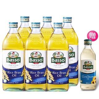 【Basso 義大利巴碩】純天然玄米油1L x 6瓶 加贈1瓶 500ml純天然葵花油