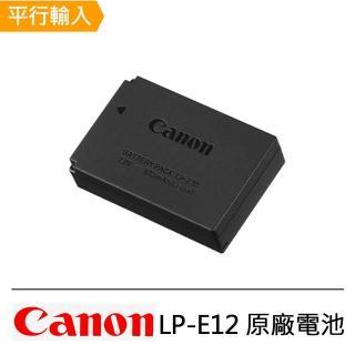【Canon】LP-E12 原廠電池(裸裝)