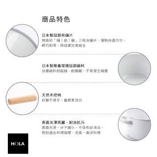 【HOLA】琺瑯單柄牛奶鍋 12cm 0.5L