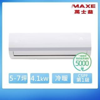 【MAXE 萬士益】6-8坪變頻冷暖分離式冷氣(MAS-41MVH/RA-41MVH)