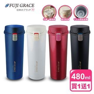 【FUJI-GRACE 日本富士雅麗】超輕量彈蓋陶瓷層保溫保熱杯480ml(買一送一)