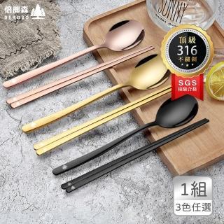 【倍麗森Beroso】正316不鏽鋼鈦合金實心長柄不鏽鋼餐具組(BE-C00001-三色任選)