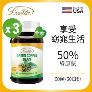 【Lovita 愛維他】高單位綠咖啡400mg素食膠囊 3入組(60顆/瓶)