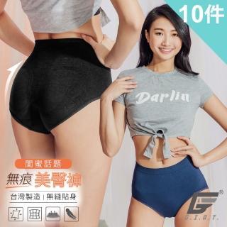 【GIAT】10件組-台灣製無縫彈力中腰美臀內褲(竹炭褲底F)