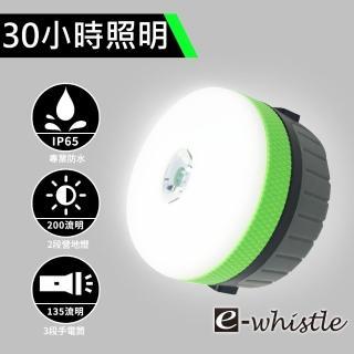 【ewhistle】防水多功能7段式露營燈/手電筒/工作燈(30小時照明    磁吸吊掛)