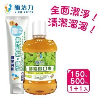 【Vigor Spring 醣活力】酵素牙膏150g+酵素漱口水500ml(牙醫推薦 牙周病 口腔潰瘍 台灣製造)