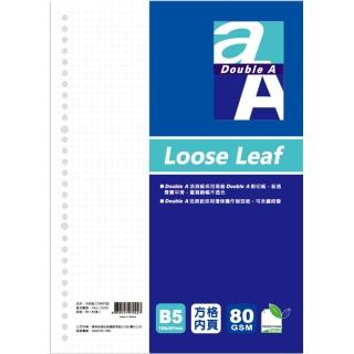 【Double A】方格內頁活頁紙-DALL12002(B5/80張/包)