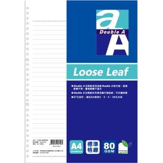 【Double A】標準橫線活頁紙 DA237A4(A4/80張/包)