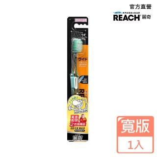 【REACH麗奇】14°牙周對策牙刷(寬版極細軟毛)