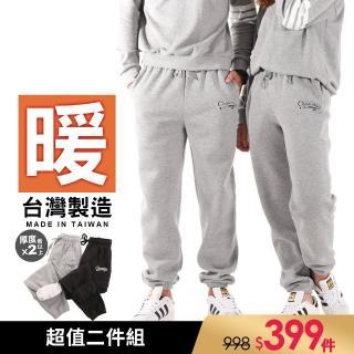 【JU SHOP】二件組_台灣製造內刷毛男女保暖棉褲