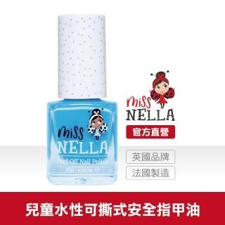 【英國 MISS NELLA】Miss NELLA 兒童水性可撕式安全指甲油-美人魚藍 MN01(兒童指甲油)