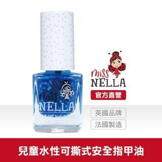 【英國 MISS NELLA】Miss NELLA 兒童水性可撕式安全指甲油-酷孩深藍 MN21(兒童指甲油)